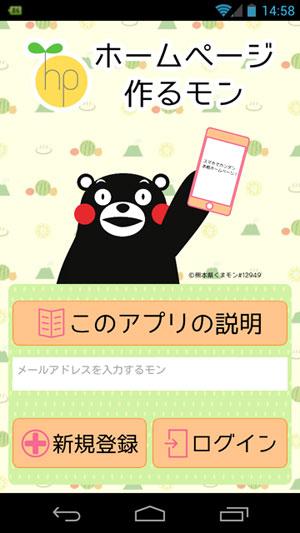 くまモンと作るホームページ