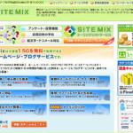 おすすめ無料レンタルサーバー Site Mix